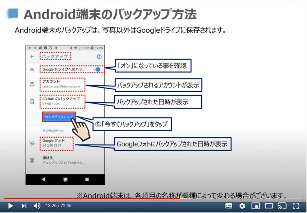 Android端末のバックアップ方法(Googleドライブ・Googleフォト)