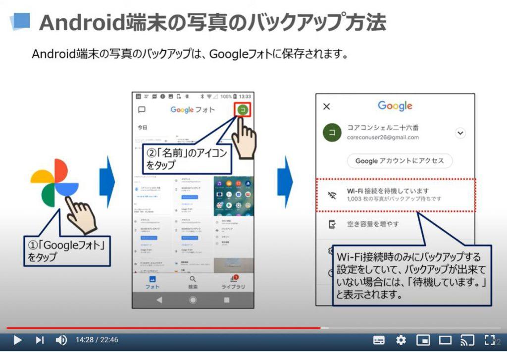 Android端末のバックアップ方法(Googleフォトを利用)