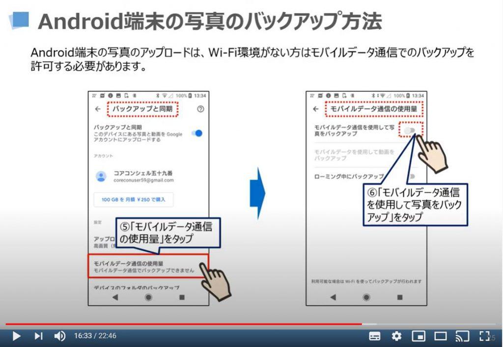 Android端末の写真のバックアップ方法(Googleフォトを利用)