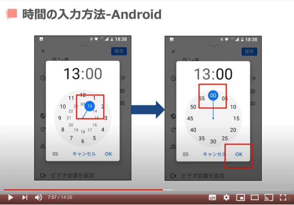 Googleカレンダー(時間の入力方法:Android端末の場合)