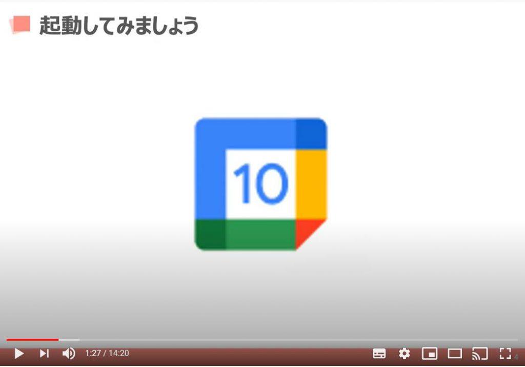 Googleカレンダーを起動してみよう。