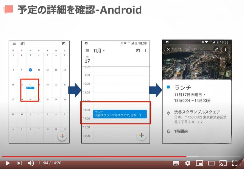 Googleカレンダー(予定の詳細を確認:Android端末の場合)