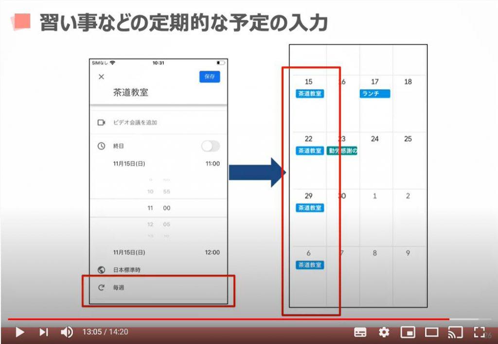 Googleカレンダー(定期的な予定の入力方法)