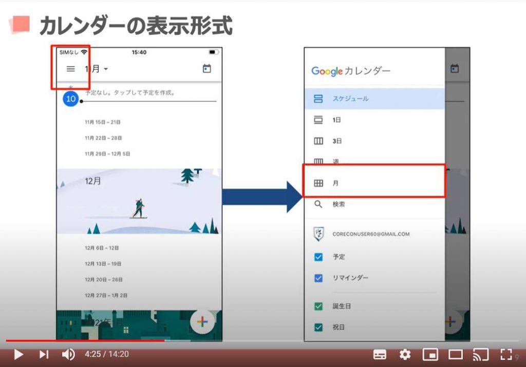 Googleカレンダー(カレンダーの表示形式)
