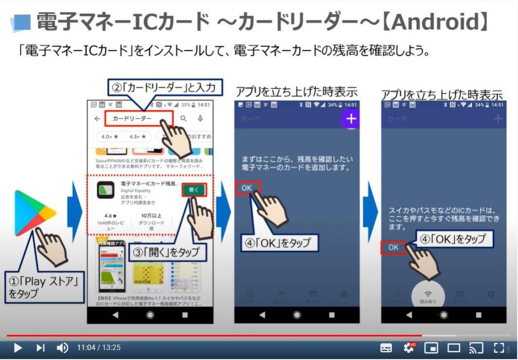 電子マネーICカード(カードリーダーアプリ)のインストール方法及び使い方(Android端末の場合)