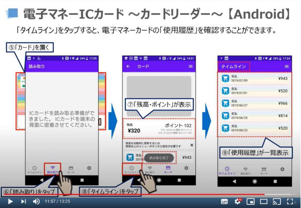 電子マネーICカード(カードリーダーアプリ)の使い方(Android端末の場合)