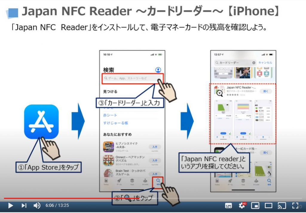 Japan NFC  Reader(カードリーダーアプリ)のインストール方法(iPhoneの場合)