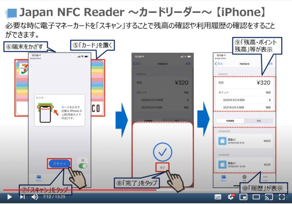 Japan NFC  Reader(カードリーダーアプリ)の使い方(iPhoneの場合)