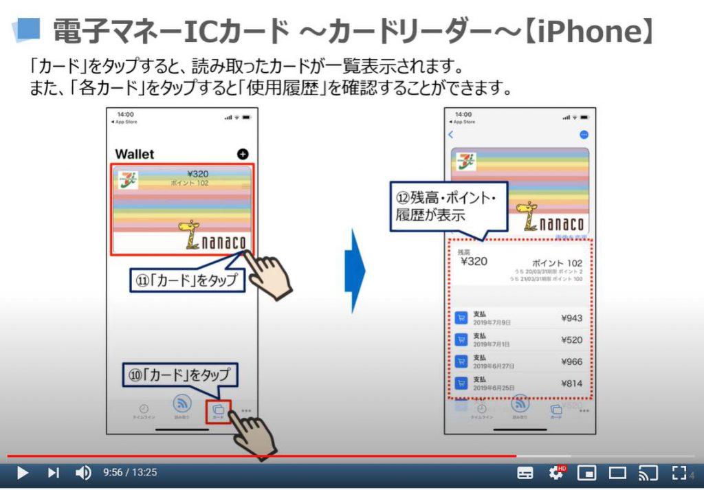 電子マネーICカード(カードリーダーアプリ)の使い方(iPhoneの場合)
