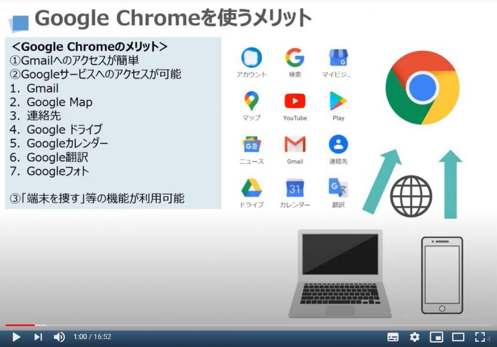 Chrome(クローム)を使うメリット