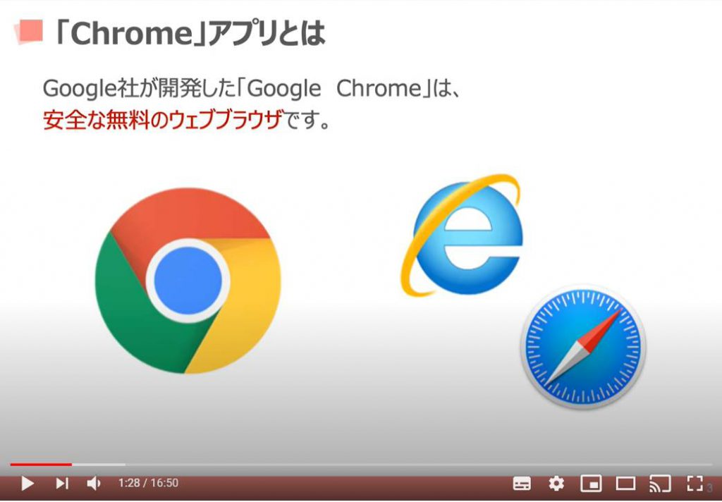 Chrome(クローム)アプリとは