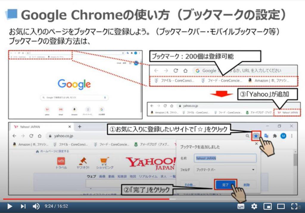 Google Chromeの使い方(ブックマークの設定)