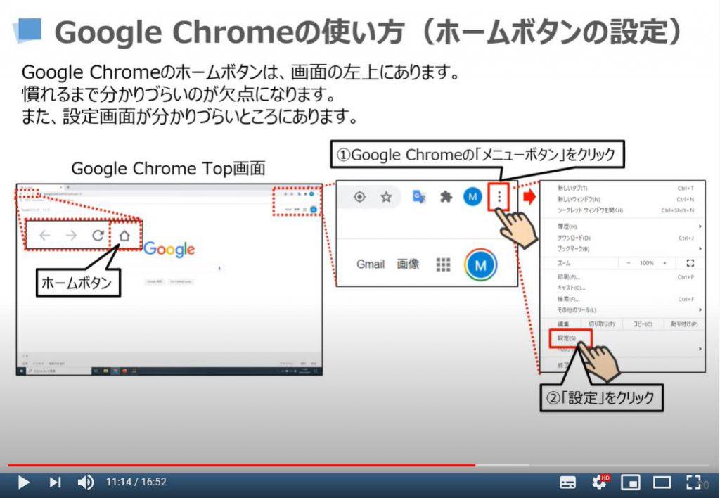 Google Chromeの使い方(ホームボタンの設定)