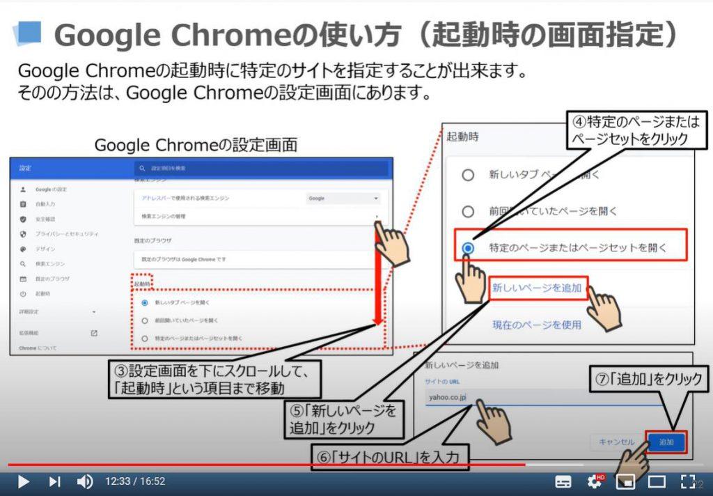 Google Chromeの使い方(起動時の画面指定)