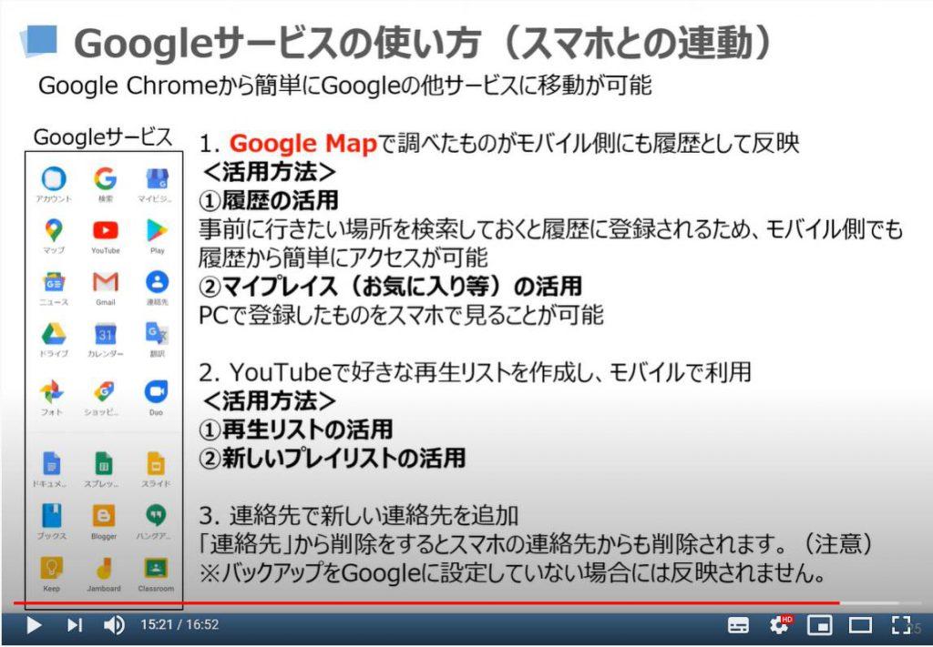 Googleサービスの使い方(スマホとの連動)