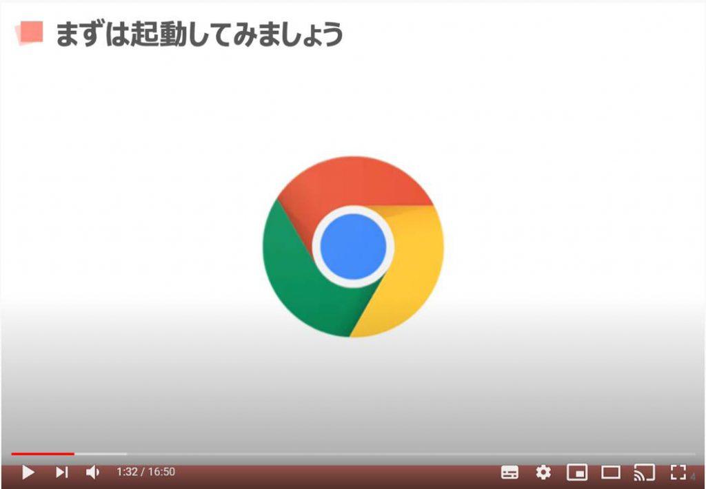 Chrome(クローム)を起動してみよう