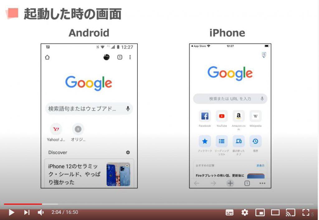 Chrome(クローム)アプリを起動したときの画面