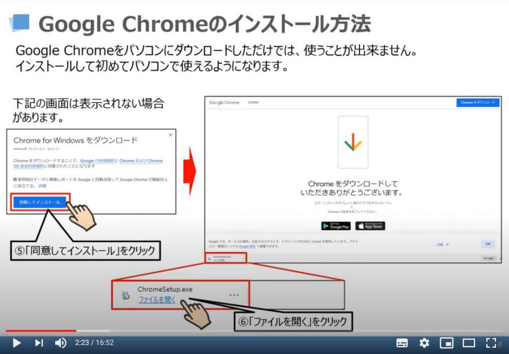 Google Chromeのインストール方法