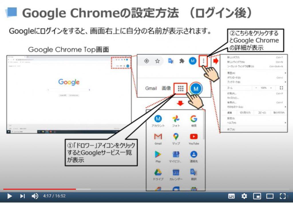 Google Chromeの設定方法(ログイン後)