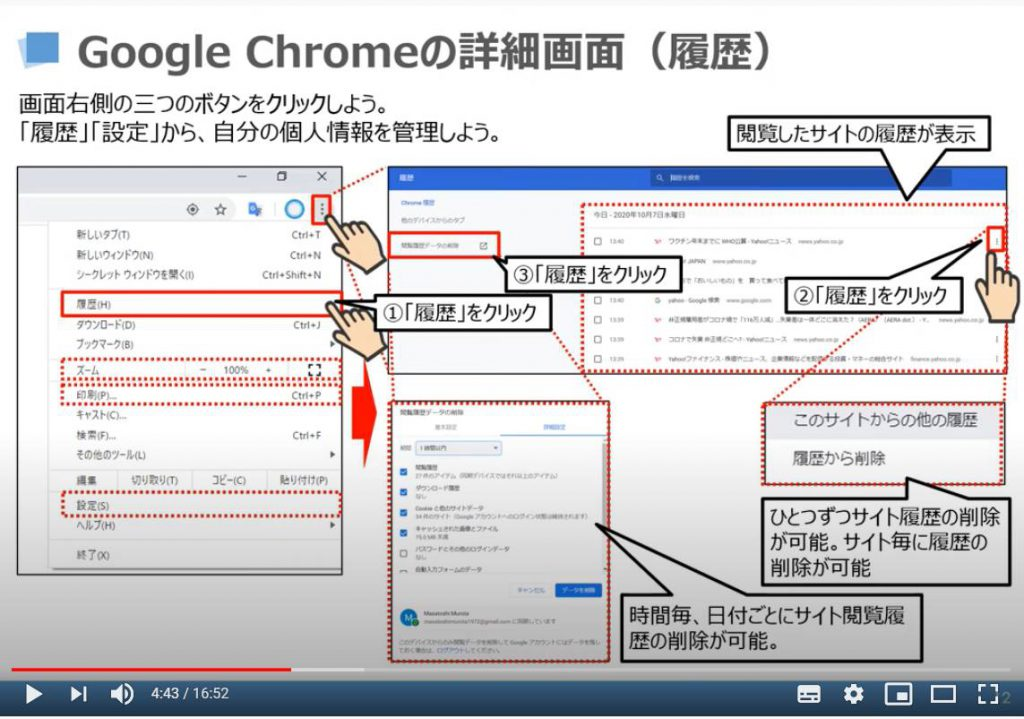 Google Chromeの詳細画面(履歴)