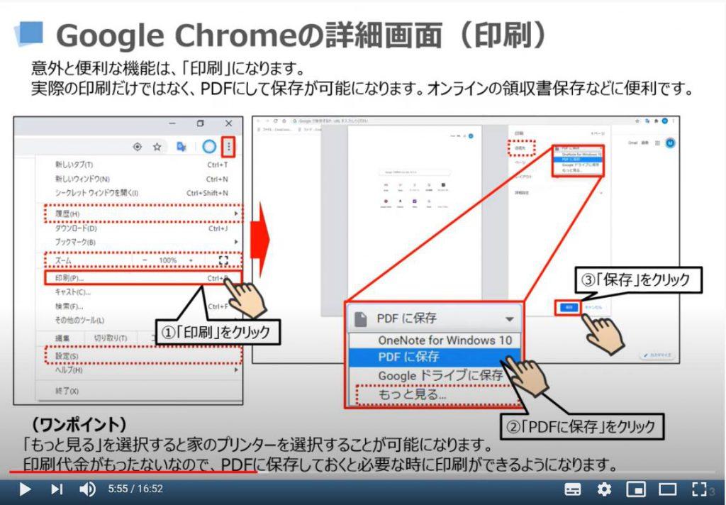 Google Chromeの詳細画面(印刷)