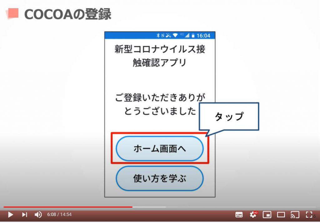 COCOAの登録方法について