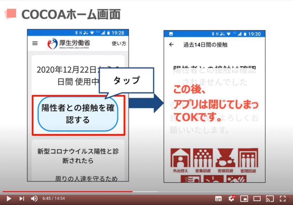 COCOAのホーム画面について