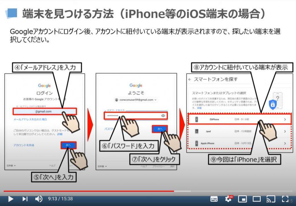 端末をみつける方法:Googleにログイン(iPhone等のiOS端末の場合)