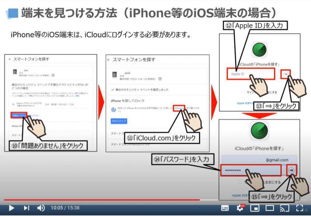 端末をみつける方法:iCloudにログイン(iPhone等のiOS端末の場合)