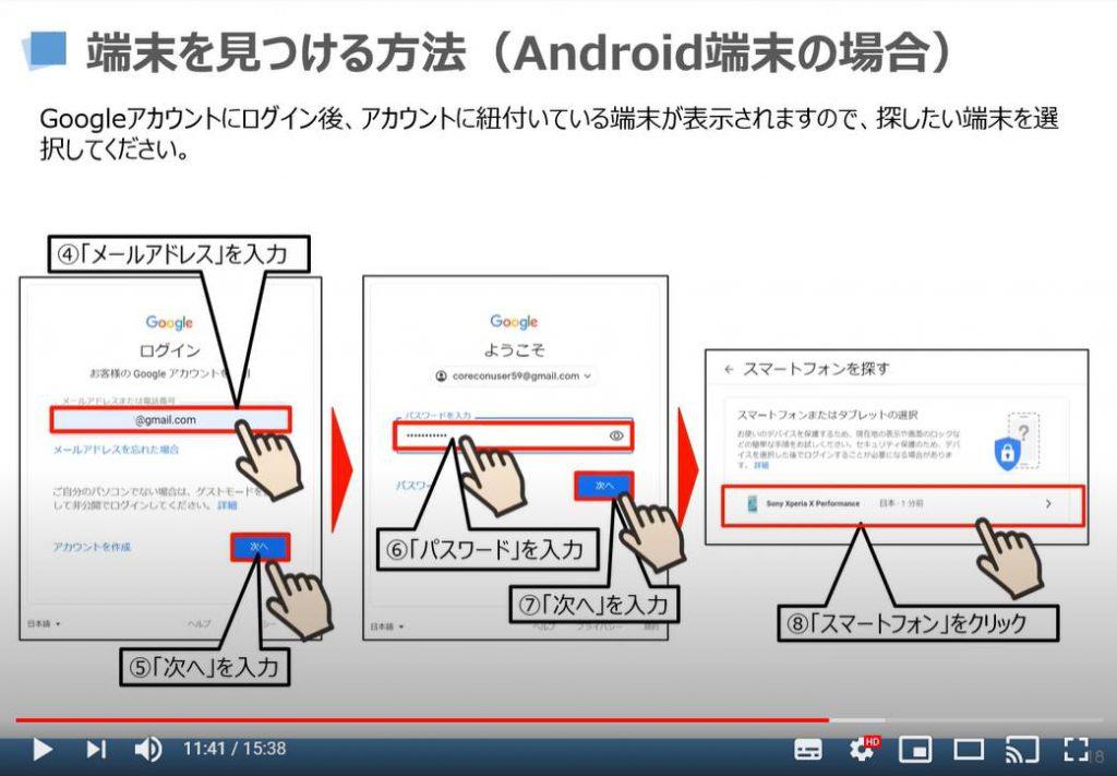 端末をみつける方法:Googleアカウントにログイン(Android端末の場合)