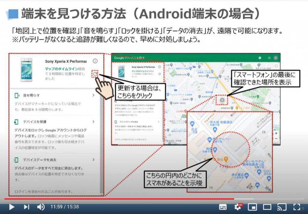 端末をみつける方法:地図上で位置を確認(Android端末の場合)