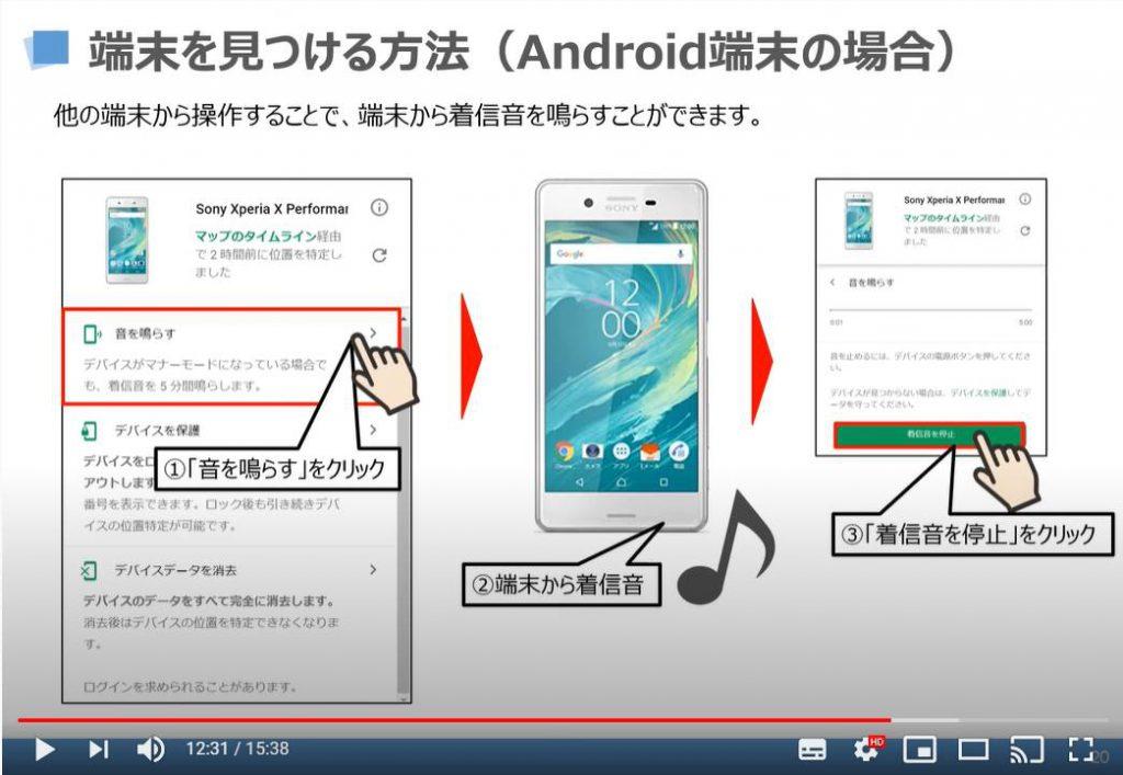 端末をみつける方法:着信音をならす(Android端末の場合)