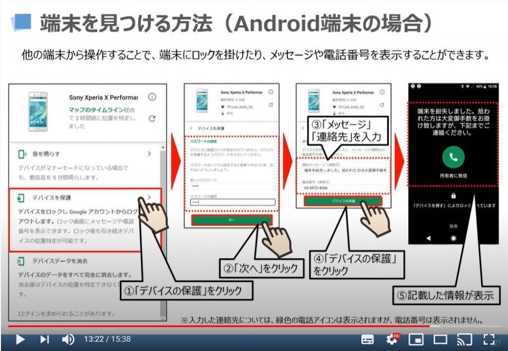 端末をみつける方法:デバイスを保護(Android端末の場合)