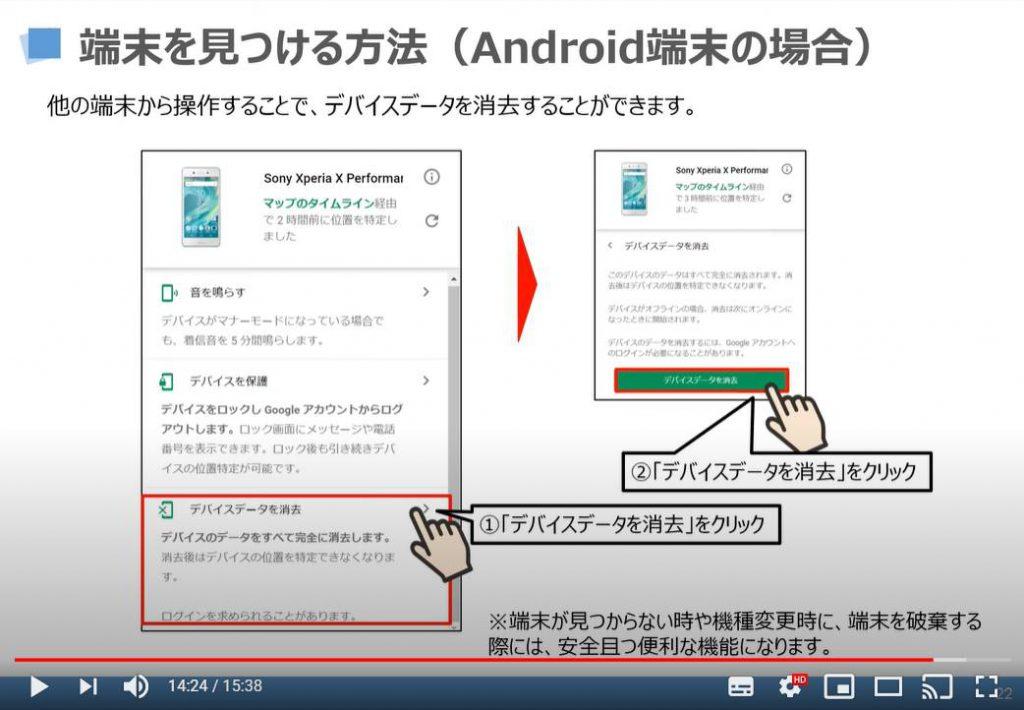 端末をみつける方法:デバイスデータを消去する方法(Android端末の場合)