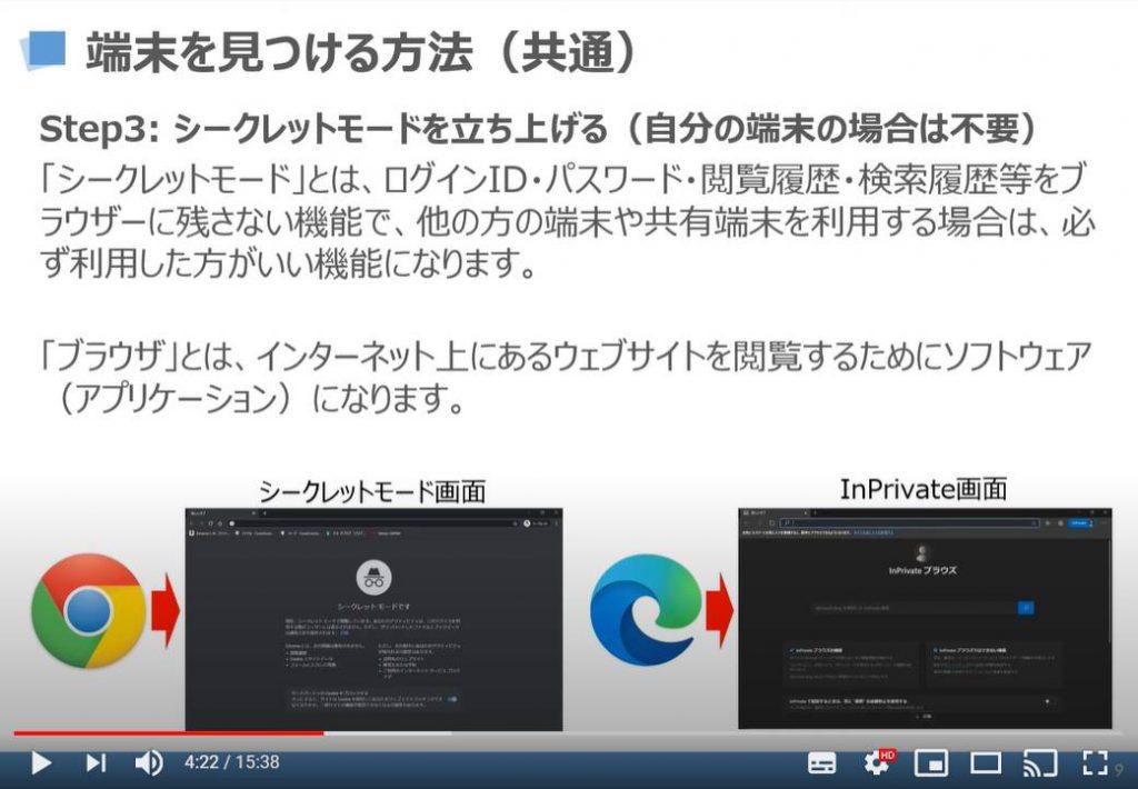 端末をみつける方法:シークレットモード(InPrivate)の利用