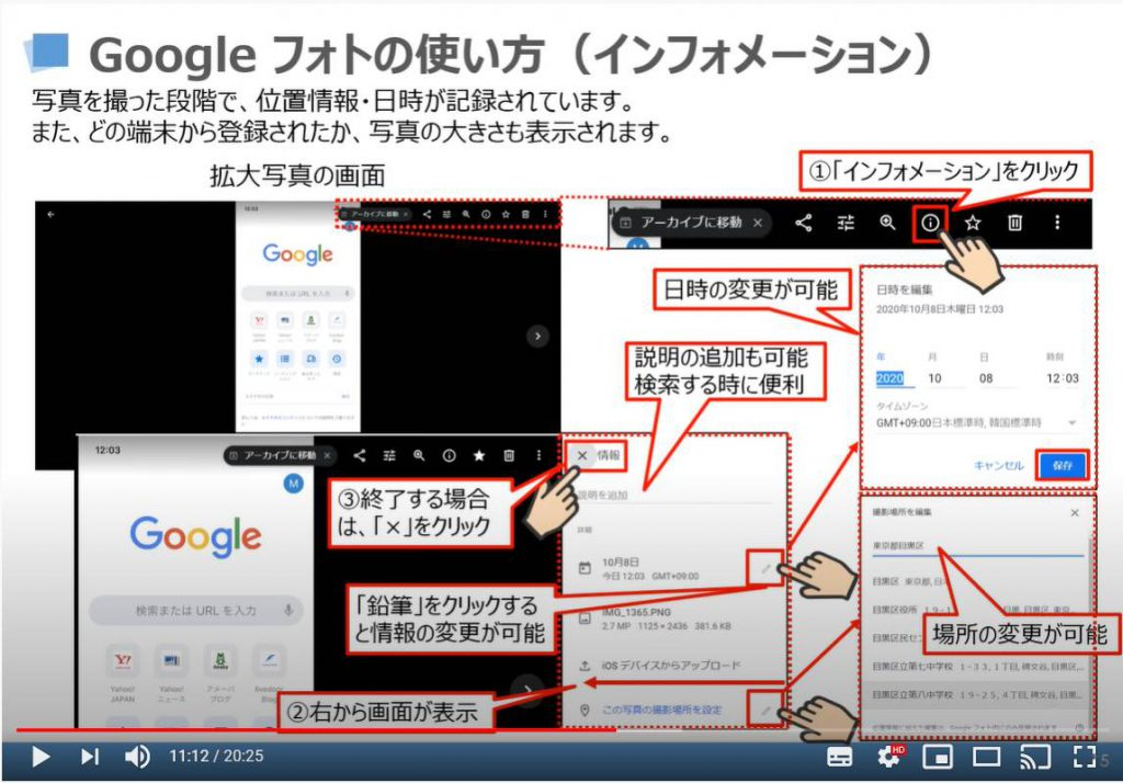 Googleフォトの使い方(インフォメーション)