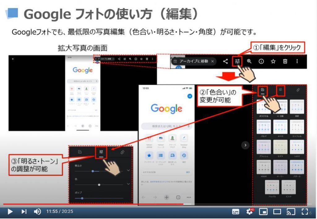 Googleフォトの使い方(編集方法)