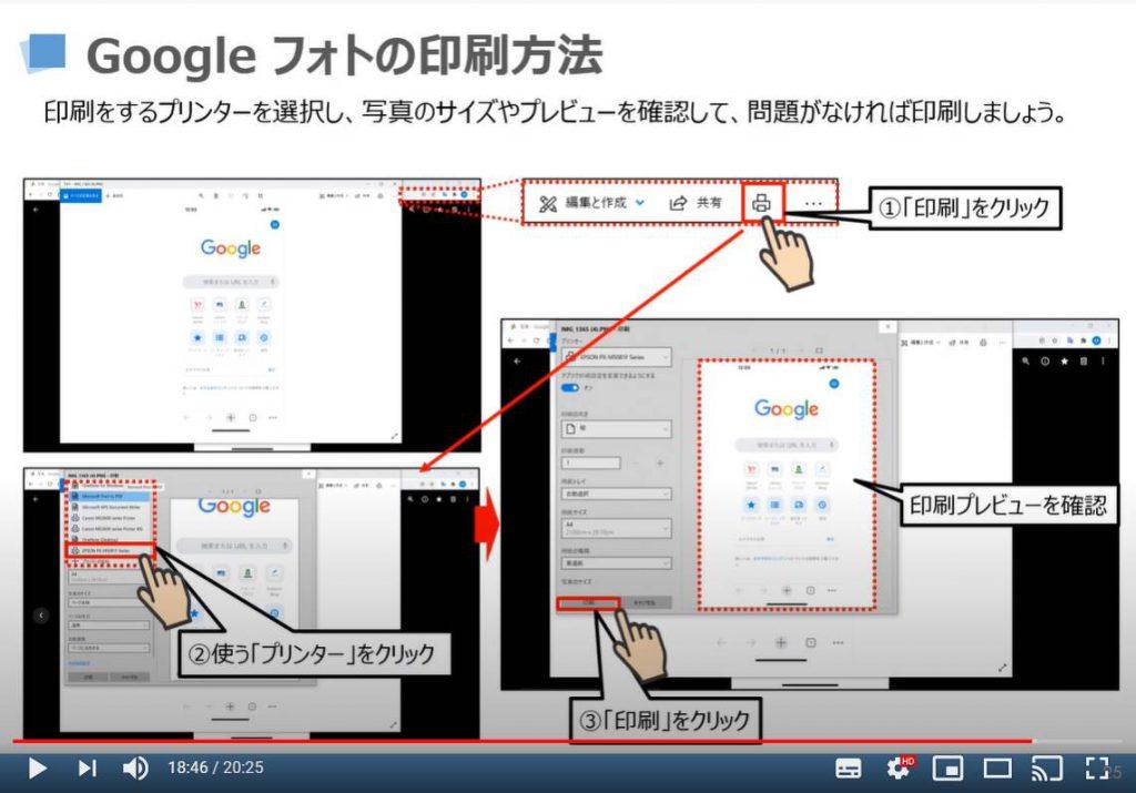 Googleフォトの印刷方法