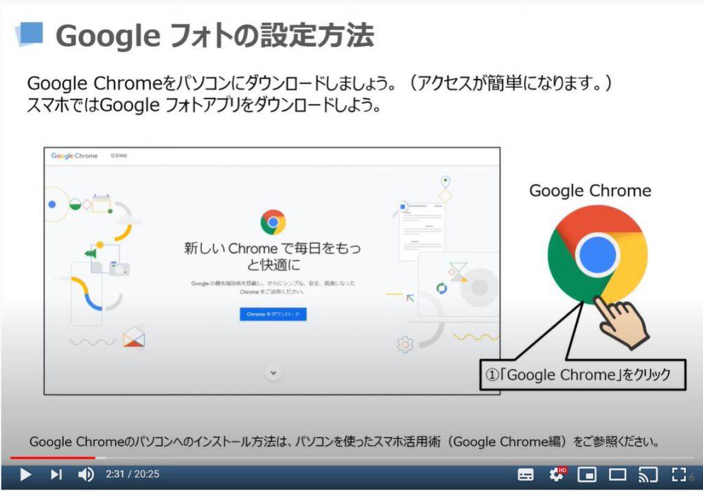 Googleフォトの設定方法