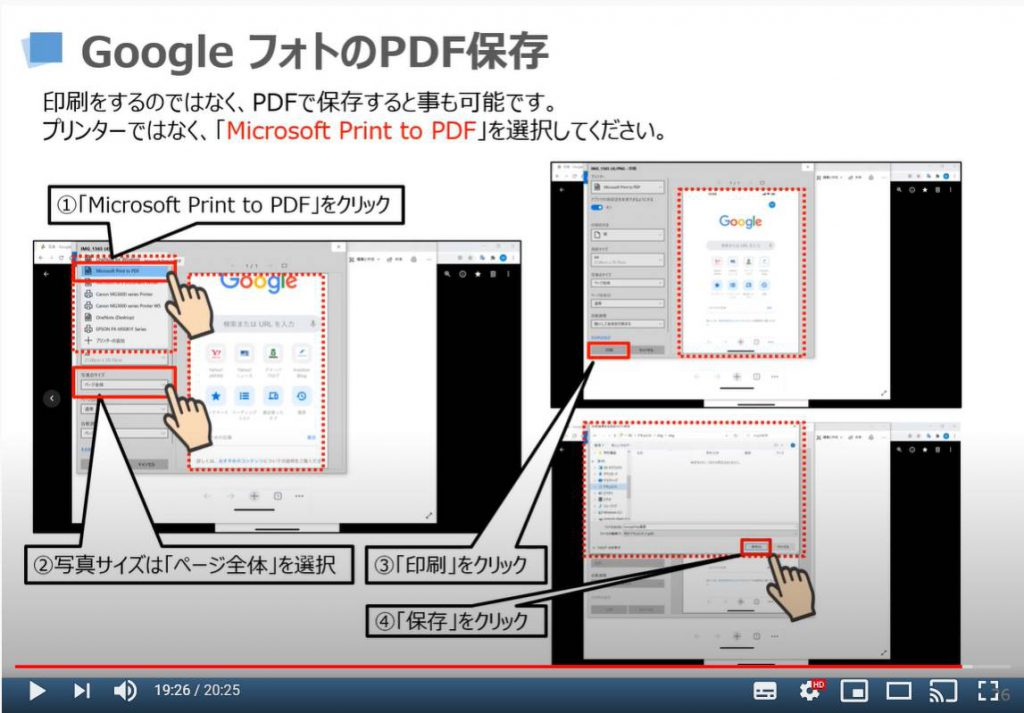 GoogleフォトのPDF保存