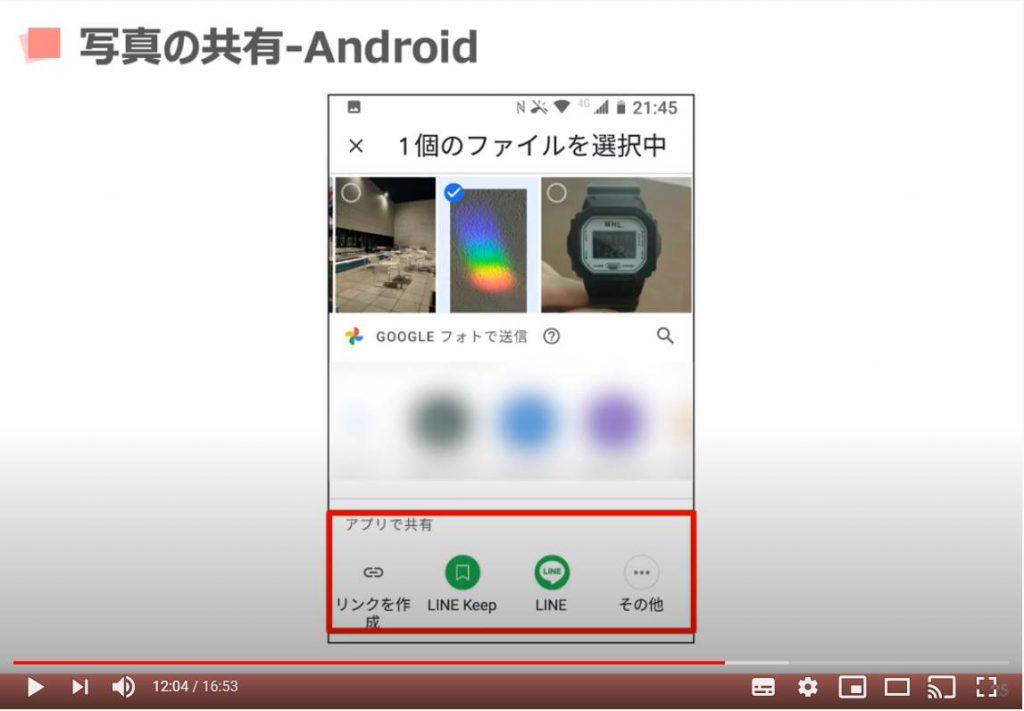 Googleフォト(写真の共有 Android端末の場合)