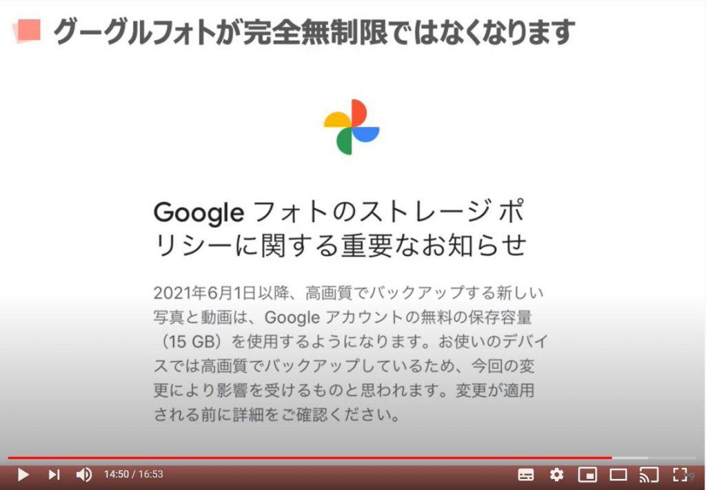 Googleフォト(ストレージポリシー変更)