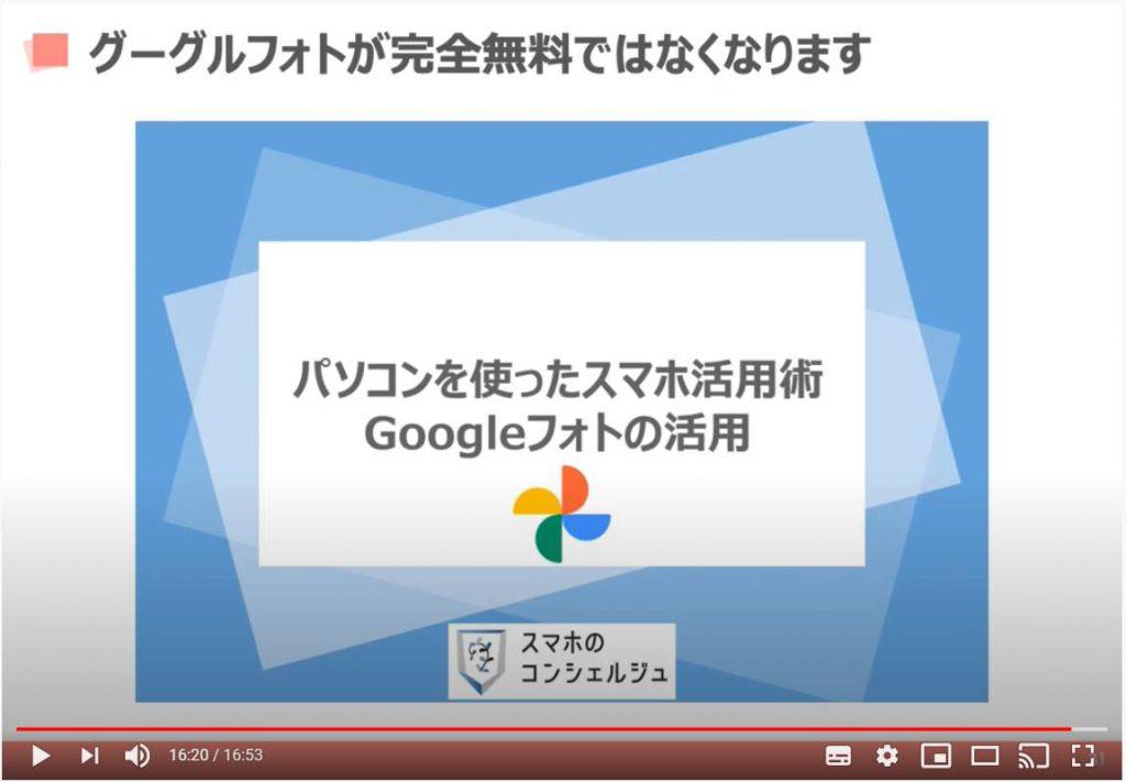Googleフォト(パソコンでも利用可)