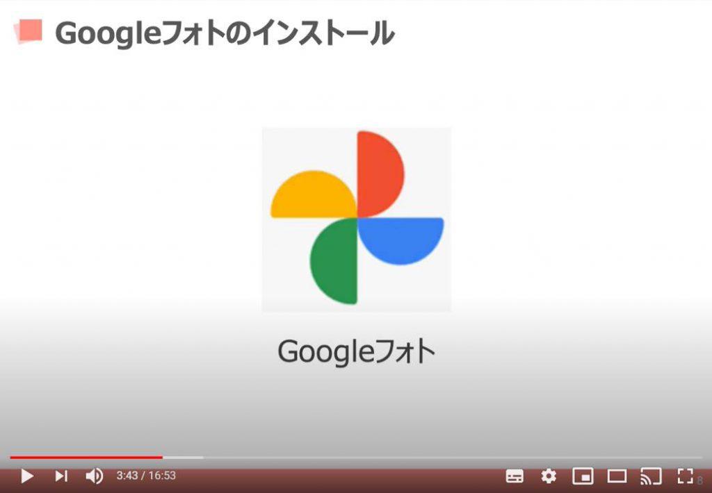 Googleフォトのインストール