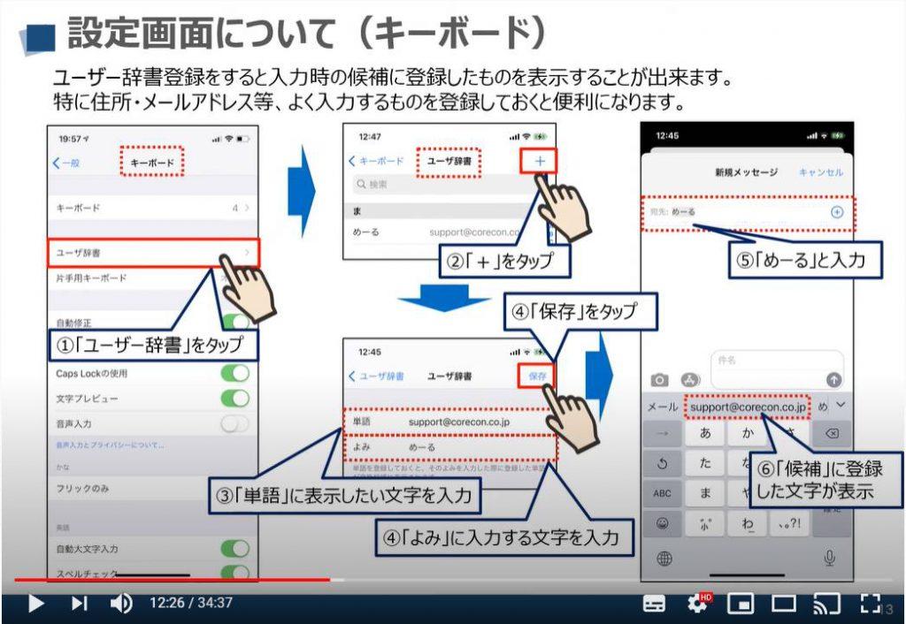 iPhone等のiOS端末の設定画面:キーボードについて(ユーザー辞書登録)