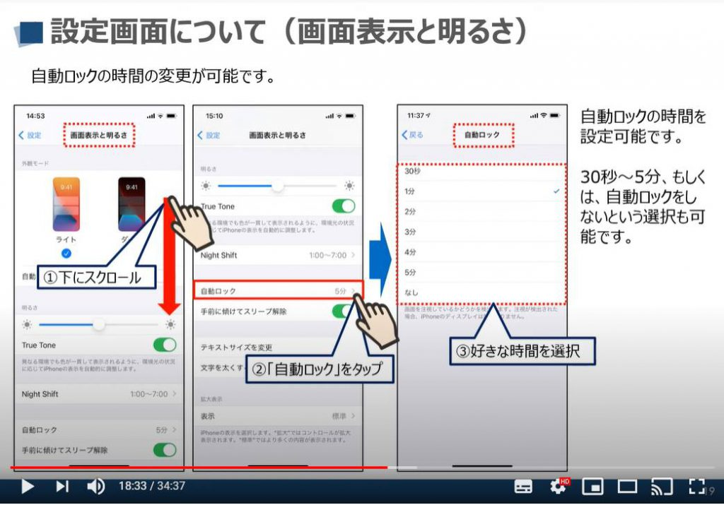 iPhone等のiOS端末の設定画面:画面表示と明るさ