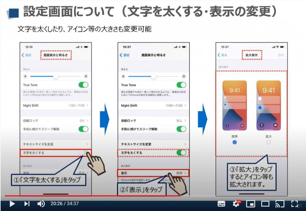 iPhone等のiOS端末の設定画面:テキストサイズについて