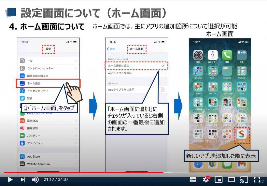 iPhone等のiOS端末の設定画面:ホーム画面について