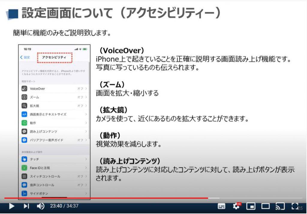 iPhone等のiOS端末の設定画面:アクセシビリティについて