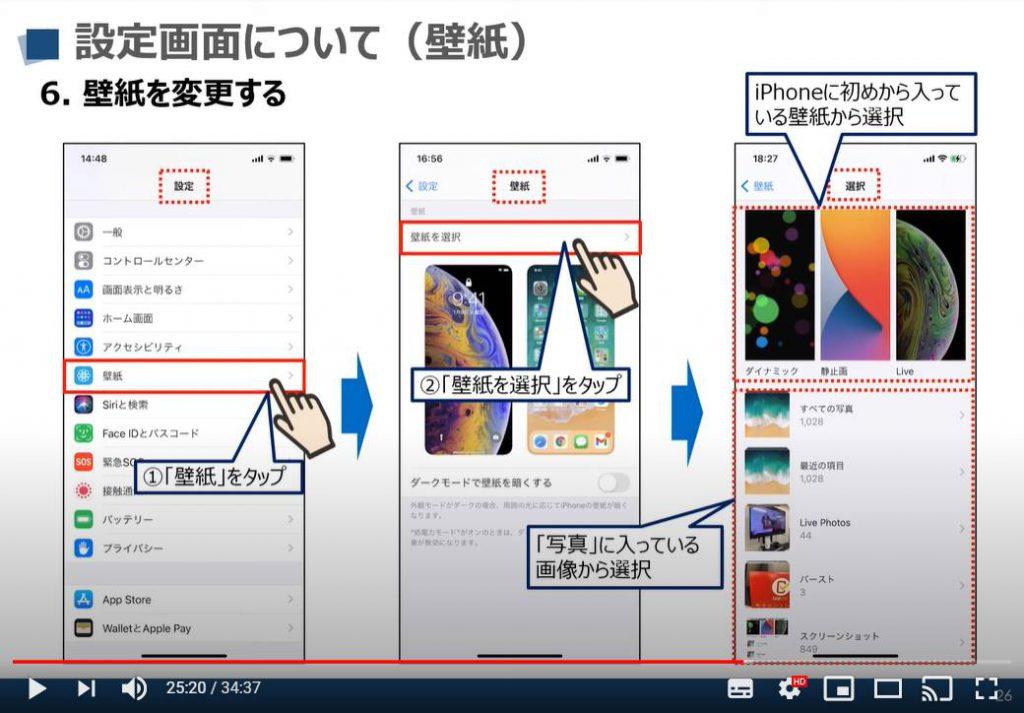 iPhone等のiOS端末の設定画面:我壁紙について